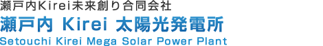 Setouchi Future Creations LLC  Setouchi Kirei Mega Solar Power Plant Construction Project
